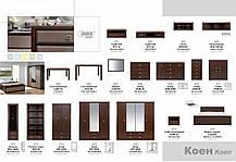 Комод KOM5S Коен МДФ венге магия/штрокс темный (Гербор ТМ), фото 3