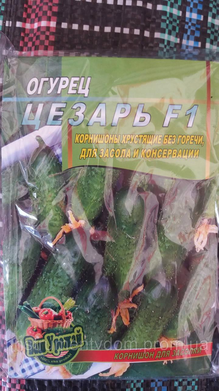 "Семена огурцов ""Цезарь F1"", 5 г  (упаковка 10 пачек)"