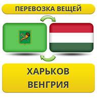 Перевозка Личных Вещей из Харькова в Венгрию