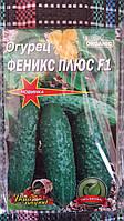 """Семена огурцов """"Феникс плюс F1"""", 5 г  (упаковка 10 пачек)"""