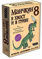 Карточная настольная игра  Манчкин 8. В хвост и в Гриву