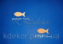 Рыбка (ХДФ) заготовка для декупажа и декора