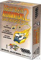 Карточная настольная игра  Манчкин Апокалипсис 2 Бараний рок