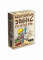 Карточная настольная игра  Манчкин Зомби 2. Со Всех Рук 10+ 2-5 игроков 10-30 мин