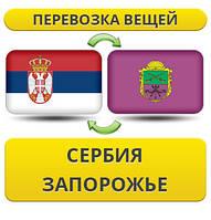 Перевозка Личных Вещей из Сербии в Запорожье
