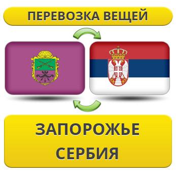 Перевозка Личных Вещей из Запорожья в Сербию
