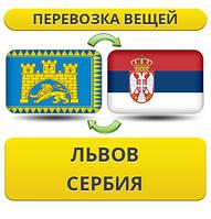 Перевозка Личных Вещей из Львова в Сербию