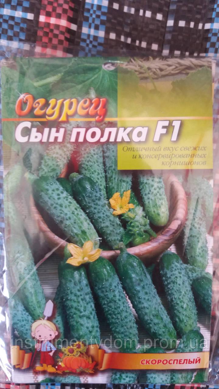 "Семена огурцов ""Сын полка F1"", 5 г  (упаковка 10 пачек)"
