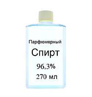 Спирт парфюмерный 270мл.