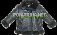 Детская весенняя, осенняя куртка-пилот р. 92 на меху, верх искуственная кожа, ТМ Lefties 3030 Черный