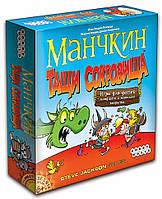 Карточная настольная игра Манчкин. Тащи Сокровища
