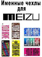 Именной чехол для Meizu U10