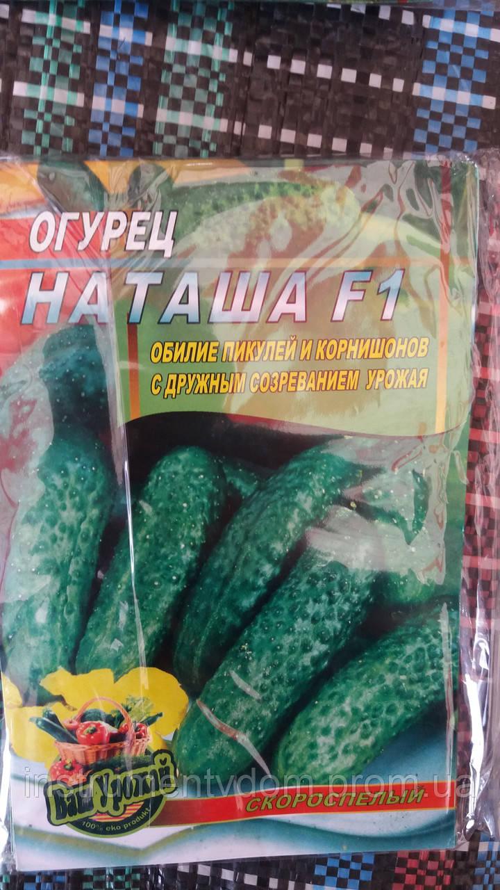 """Семена огурцов """"Наташа F1"""", 5 г  (упаковка 10 пачек)"""