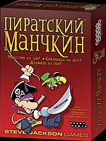 Карточная настольная игра Пиратский Манчкин
