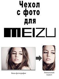 Чехол с фото для Meizu M5