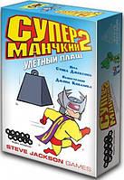 Карточная настольная игра Супер Манчкин 2. Улетный плащ