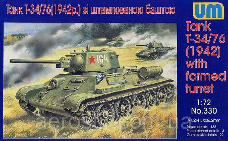 Танк Т-34\76 обр .1942 г . c штампованной башней  1\72     UM 330