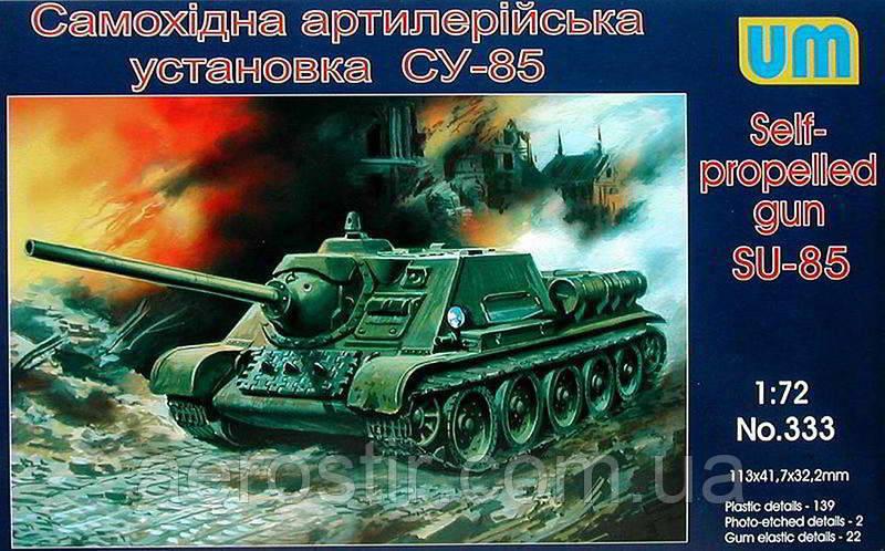 Самоходная артиллерийская установка' СУ-85'       1\72          UM 333