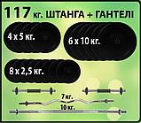 Штанга + гантели 119 кг., фото 2