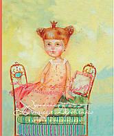 Казки про маленьких принцес, фото 1