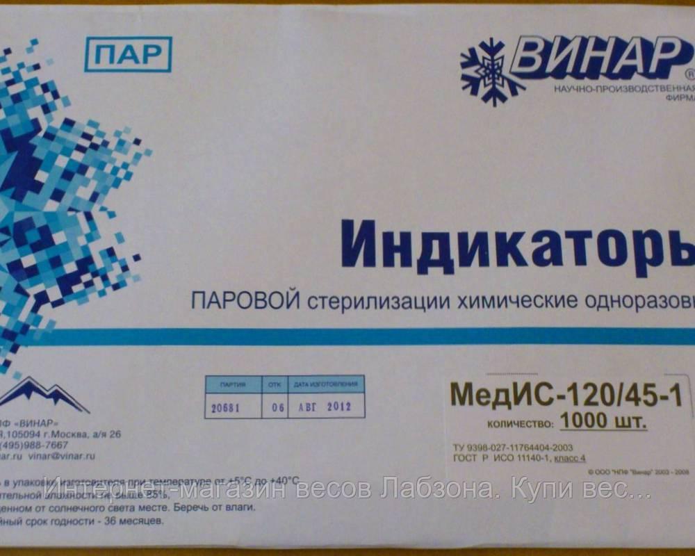Індикатор парової стерилізації Винара для лабораторії