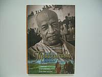 Сатсварупа дас Госвами. Прабхупада. Человек. Святой. Его жизнь. Его наследие (б/у)., фото 1