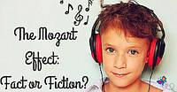 Эффект Моцарта - эффект Шмоцарта.