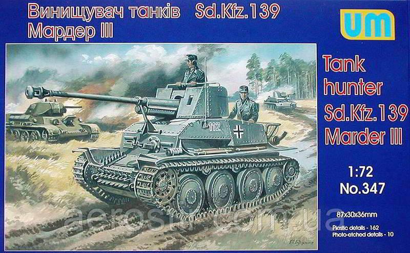 Истребитель танков Sd.Kfz.139 'Мардер III'   1\72   UM 347
