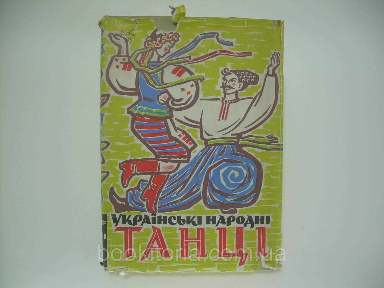 Українські народні танці (б/у).