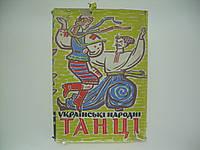 Українські народні танці (б/у)., фото 1