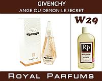 Духи на разлив Royal Parfums 100 мл Givenchy «Ange ou Demon Le Secret» (Живанши Ангел и Демон ля Секрет)