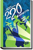 220 маршрутів