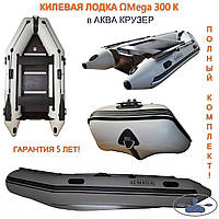 Лодка надувная пвх моторная килевая Omega (Омега)Ω 300 К с жестким полом