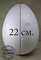 Яйца из пенопласта h-22см.