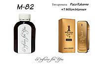 Мужские наливные духи 1 Million Intense Paco Rabanne  125 мл.