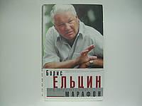 Ельцин Б. Президентский марафон. Размышления, воспоминания, впечатления (б/у)., фото 1