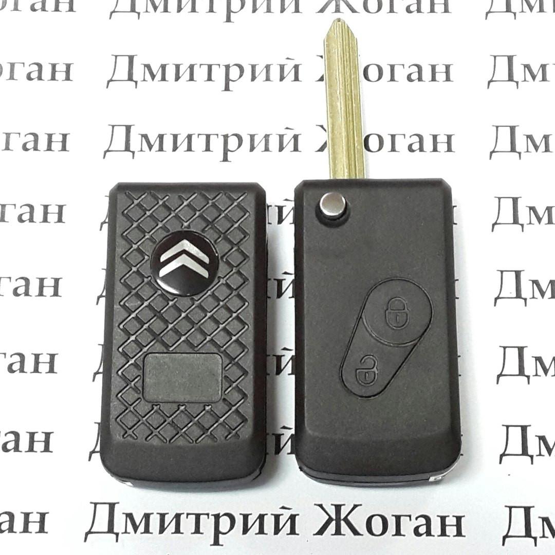Корпус выкидного ключа для Citroen Xsara, Picasso, Saxo, Berlingo (Ситроен) 2 кн. лезвие SX 9 ,под переделку