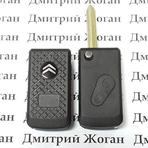 Корпус выкидного ключа для Citroen Xsara, Picasso, Saxo, Berlingo (Ситроен) 2 кн. лезвие SX 9 ,под переделку, фото 2