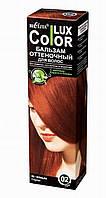 Бальзам оттеночный для волос Color Lux, тон 02-коньяк