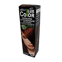 Бальзам оттеночный для волос Color Lux, тон 09-золотисто-коричневый