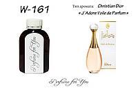 Женские наливные духи J`Adore Voile de Parfum Christian Dior 125 мл