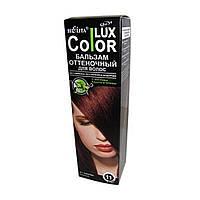 Бальзам оттеночный для волос Color Lux, тон 11-каштан