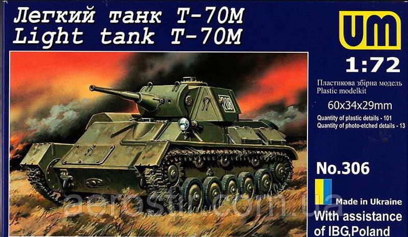 Танк' Т-70М  '       1\72        UM 306
