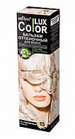 Бальзам оттеночный для волос Color Lux, тон 15-платиновый