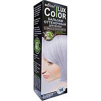 Бальзам оттеночный для волос Color Lux, тон 18-серебристо-фиалковый