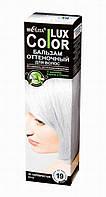 Бальзам оттеночный для волос Color Lux, тон 19-серебристый