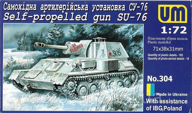 Истребитель танков'СУ-76 '  1\72   UM 304