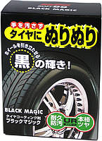 Полироль для шин SOFT99 4X Black Magic, Цветообогощающий 150мл