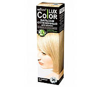 Бальзам оттеночный для волос Color Lux, тон 20-бежевый