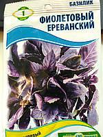 Базилик ереванский фиолетовый 1г